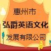惠州市弘爵英语文化发展有限公司