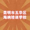 昆明市五华区海纳培训学校