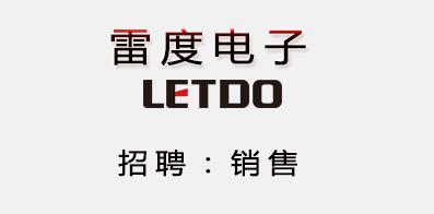 蘇州雷度電子有限公司