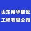 山东闻华建设工程有限公司