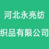 河北永亮纺织品有限公司