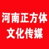 河南正方体文化传媒有限公司