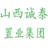 山西诚泰置业集团有限公司