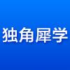 独角犀学(北京)教育科?#21152;?#38480;公司