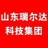 山东瑞尔达科技集团股份有限公司
