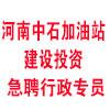 河南中石加油站建设投资有限公司