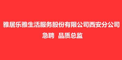 雅居乐雅生活服务股份有限公司西安分公司