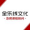 重庆全乐线文化发展有限公司