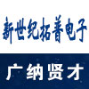 河南新世纪拓普电子技术有限公司