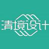 山东清境建筑规划设计有限公司