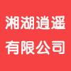 湘湖逍遥有限公司