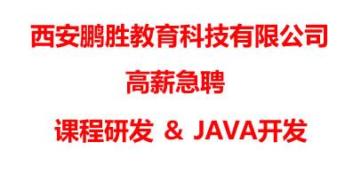 西安鹏胜教育科技有限公司