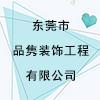 东莞市品隽装饰工程有限公司