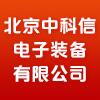 北京中科信电子装备有限公司