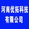 河南优拓科技有限公司