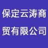 保定云涛商贸有限公司
