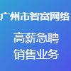 广州市智富网络信息服务有限