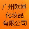 广州欧博化妆品有限