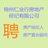 錦州仁業行房地產經紀有限公司