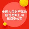 中國人民財產保險股份有限公司東海支公司