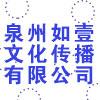 泉州如壹文化傳播有限公司