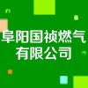 阜阳国祯燃气有限公司