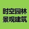 武汉市时空园林景观建筑工程有限