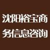 沈阳裕宝商务信息咨询有限公司