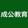 辽宁成公教育发展有限公司