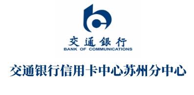 交通银行股份有限公司太平洋信用卡中心苏州分中心