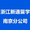 浙江新通留学有限公司南京分公司