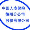 中国人寿保?#23637;?#20221;有限公司德州分公司