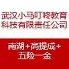 武汉小马叮咚教育科?#21152;?#38480;责任公司
