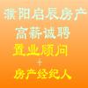 濮阳市启辰房地产经纪服务有限公司