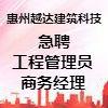惠州市越达建筑科?#21152;?#38480;公司
