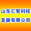 山東匯智科技發展有限公司