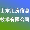 山東匯房信息技術有限公司