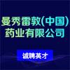 曼秀雷敦(中国)药业有限公司
