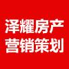 南京泽耀房产营销策划有限公司