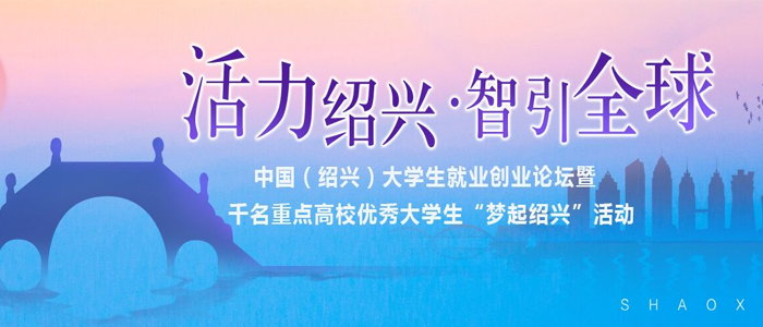 https://special.zhaopin.com/h5/campus/2019/nb/sxrs072946/