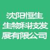 沈阳恒生生物科技发展有限公司