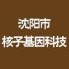 沈阳市核子基因科技有限公司