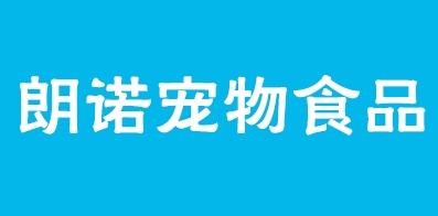 天津朗诺宠物食品有限公司