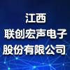 江西联创宏声电子股份有限公司