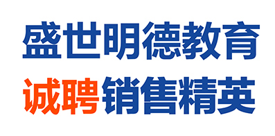 深圳市盛世明德教育管理有限公司