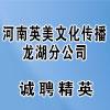 河南英美文化傳播有限公司龍湖分公司