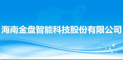 海南金盘智能科技股份有限公司