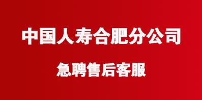 中国人寿保?#23637;?#20221;有限公司合肥市分公司