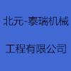 新疆北元-泰瑞机械工程有限公司