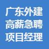 广东建工对外建设有限公司